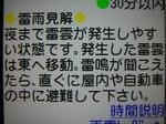 08-08-04-0003.JPG