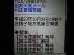 08-10-24-0006.JPG