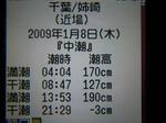 09-01-08-0003.JPG